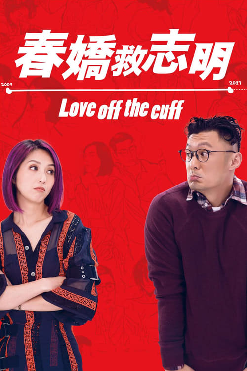 Watch streaming Love Off the Cuff