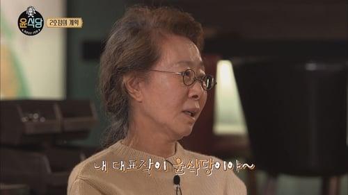 Youn's Kitchen: Season 2 – Épisode Episode 1