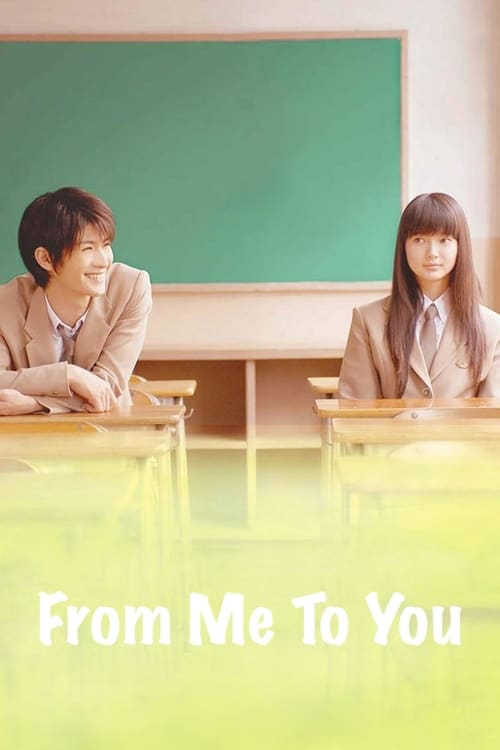 From Me to You (2010) Poster