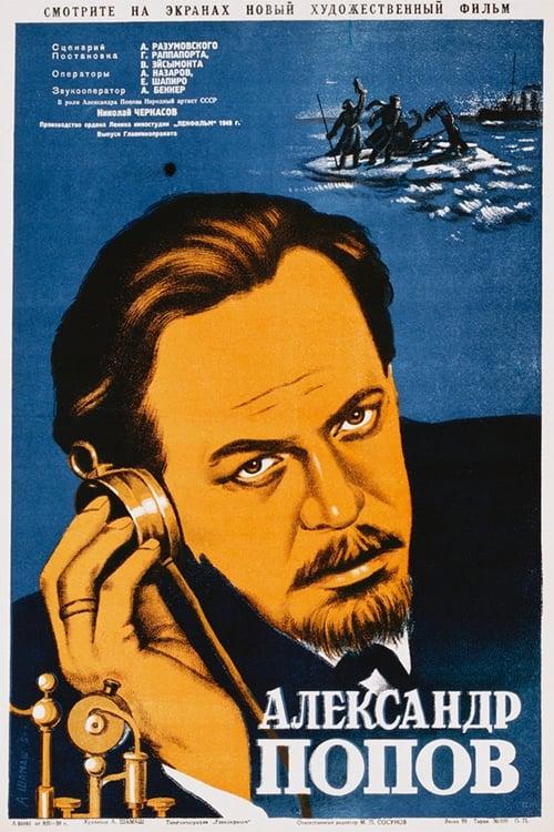 Alexander Popov (1949)