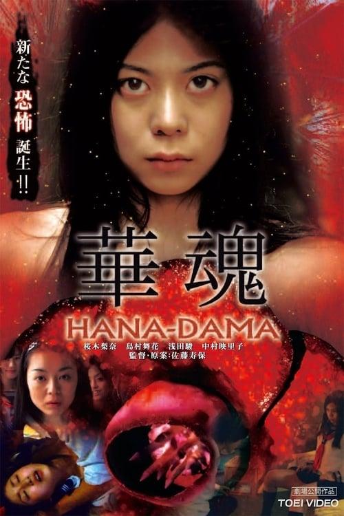 Hana-Dama