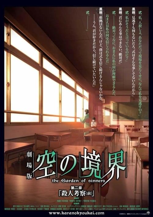 Kara no Kyoukai 2: Satsujin Kousatsu (Zen)