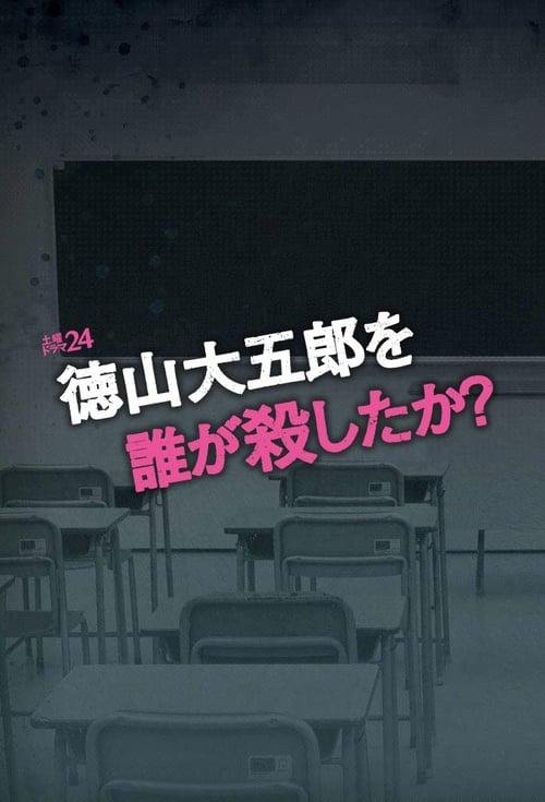 Who Killed Daigoro Tokuyama?