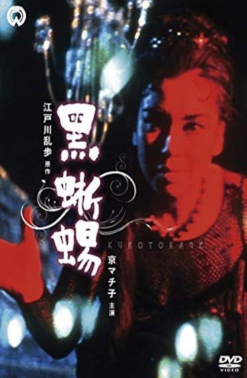 Mira Kurotokage En Buena Calidad Hd 1080p