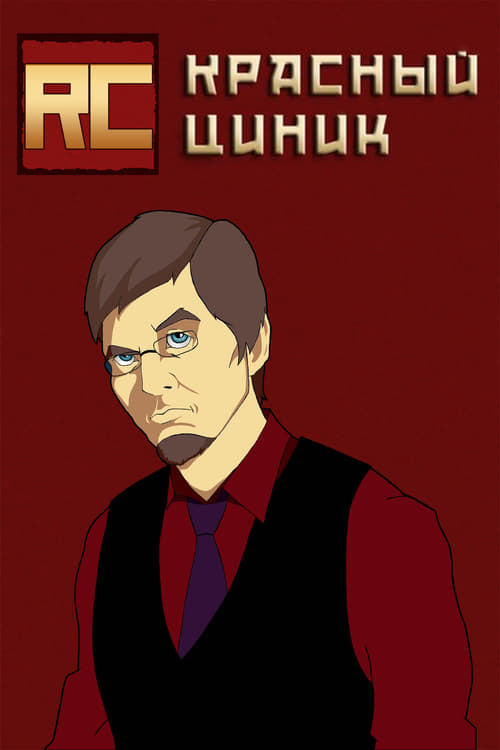 Red Cynic (2011)