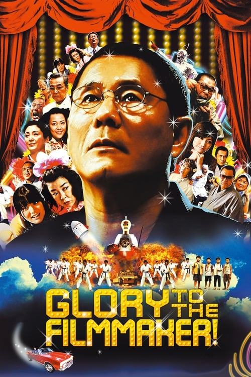 Glory to the Filmmaker! (2007) Poster