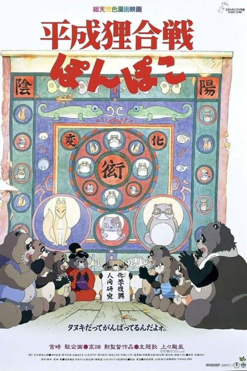 Assistir PomPoko: A Grande Batalha dos Guaxinins
