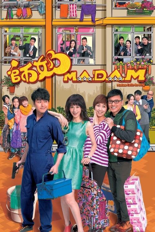 師奶madam (2015)