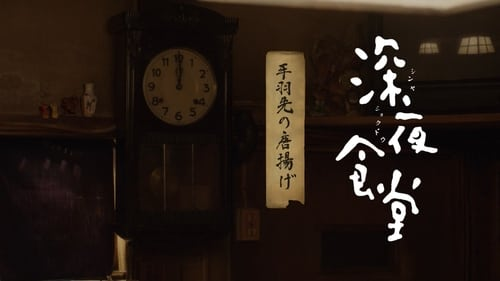 Midnight Diner: Tokyo Stories - 2x04