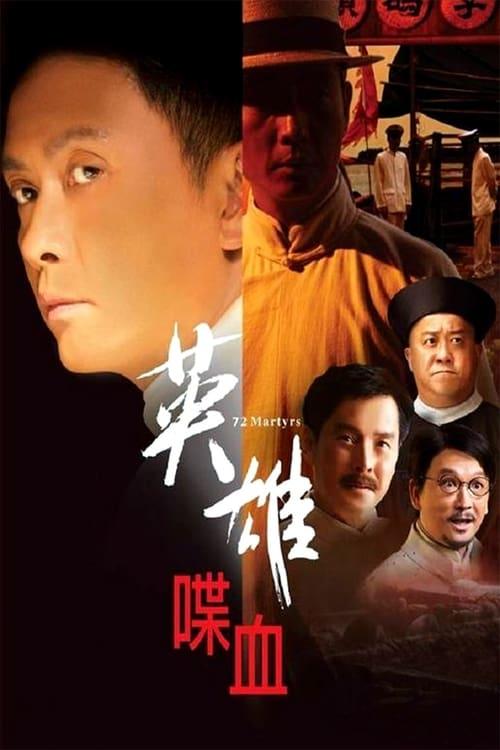 Mira La Película 英雄·喋血 Gratis