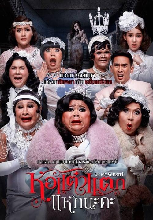 Hor Taew Tak 5 (2015) หอ แต๋ว แตก 5 แหกนะคะ