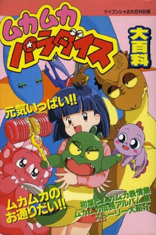 Muka Muka Paradise (1993)