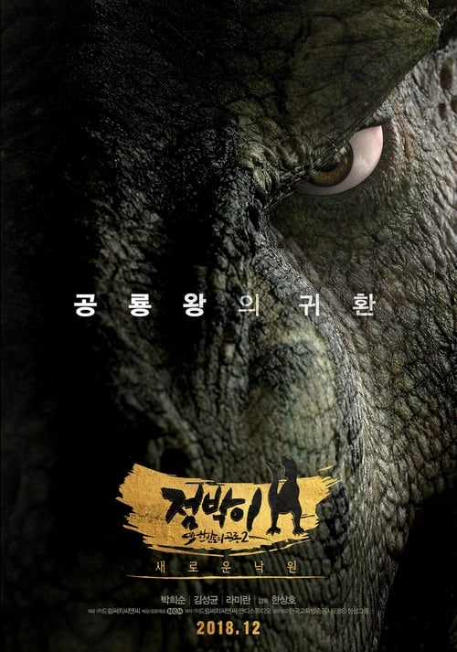 Dino King : Journey to Fire Mountain (2019)