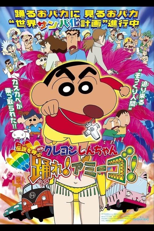 クレヨンしんちゃん 伝説を呼ぶ 踊れ!アミーゴ! (2006)