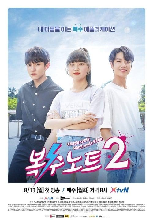 Nonton Drama Korea Sweet Revenge 2 (2018)