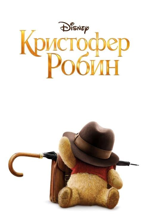Кристофер Робин