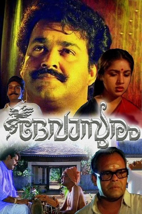 Devasuram (1993)