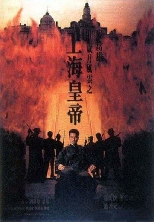 Assistir Shang Hai huang di zhi: Sui yue feng yun Online