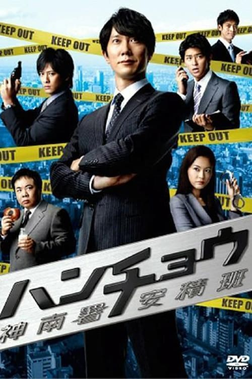 Hanchô Jinnansho Azumihan: Season 1