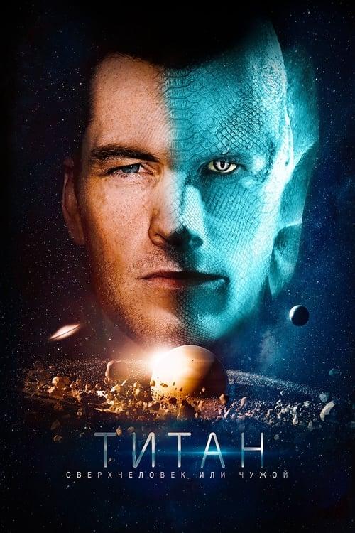 Постер фильма Титан
