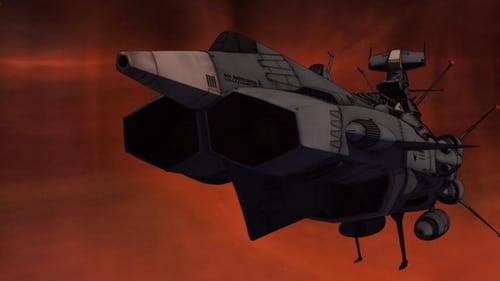 西暦2202年・甦れ宇宙戦艦ヤマト