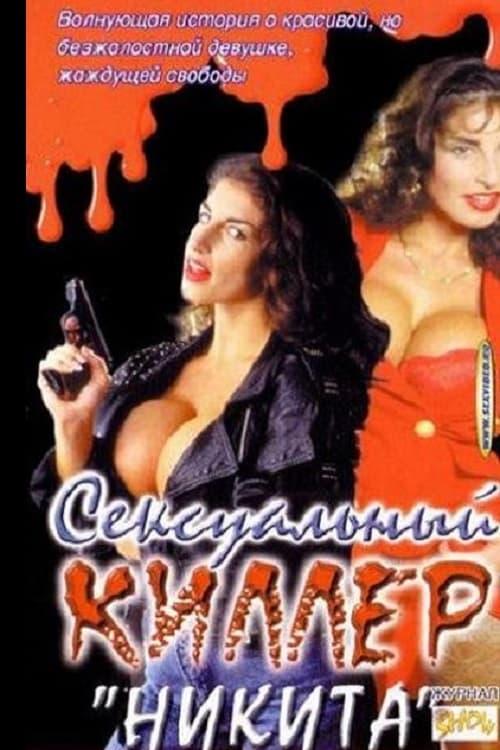 Sexy Killer: Nikita (1996)