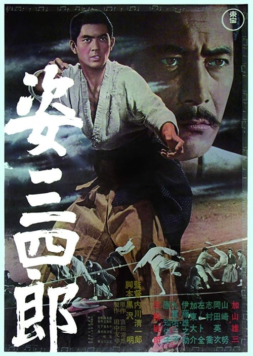 Sanshiro Sugata (1965)