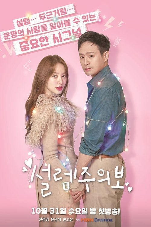 Nonton Drama Korea Fluttering Warning (Love Alert) (2018)