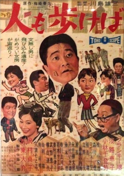 Assistir Filme Hito mo arukeba Com Legendas On-Line