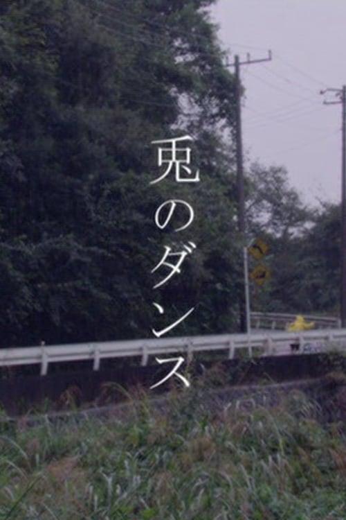 Película 兎のダンス En Buena Calidad