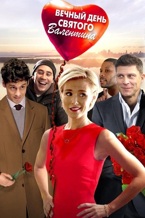 Вечный день Святого Валентина (2017)