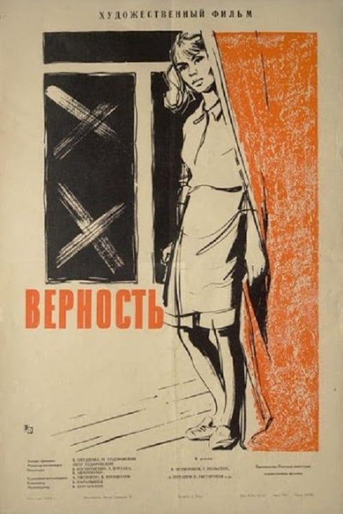 Верность poster