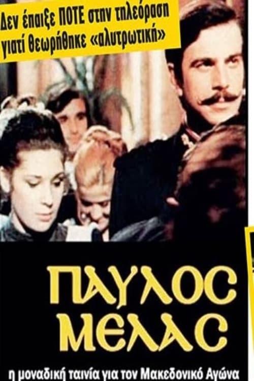 Παύλος Μελάς (1973)