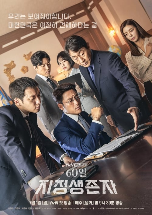 Nonton Drama Korea Designated Survivor: 60 Days (2019)