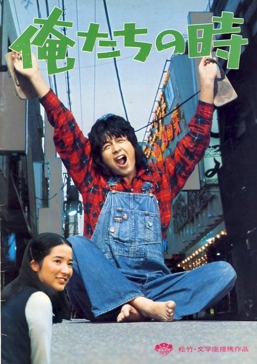 Oretachi no toki (1976)