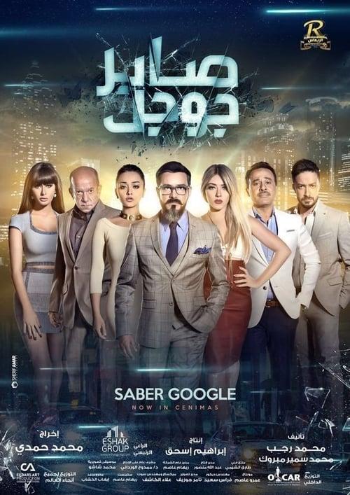 Saber Google (2016)