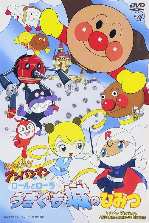 Go! Anpanman: The Secret of Roll and Lola's Floating Castle (2002)