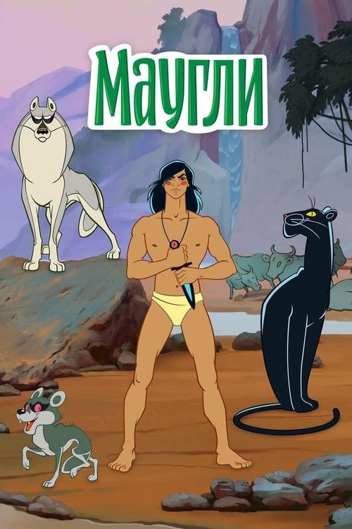 Adventures of Mowgli (1973)