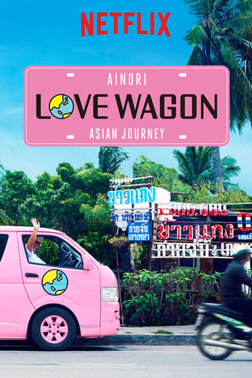 Banner of Ainori Love Wagon: Asian Journey