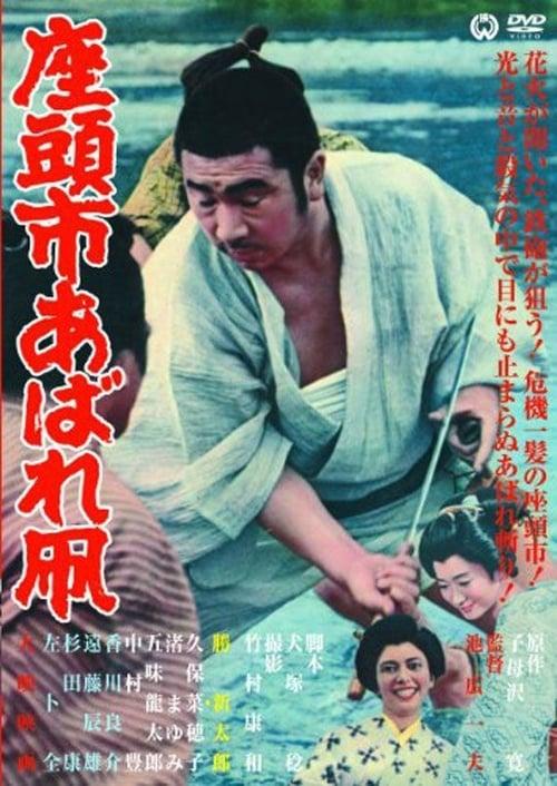 Mira La Película La espada fulgurante de Zatoichi Completamente Gratis