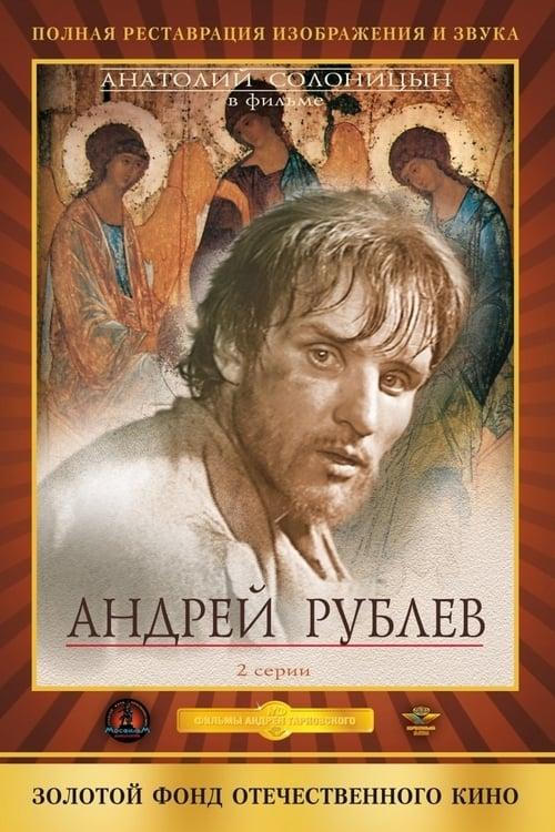 Андрей Рублёв Peliculas gratis