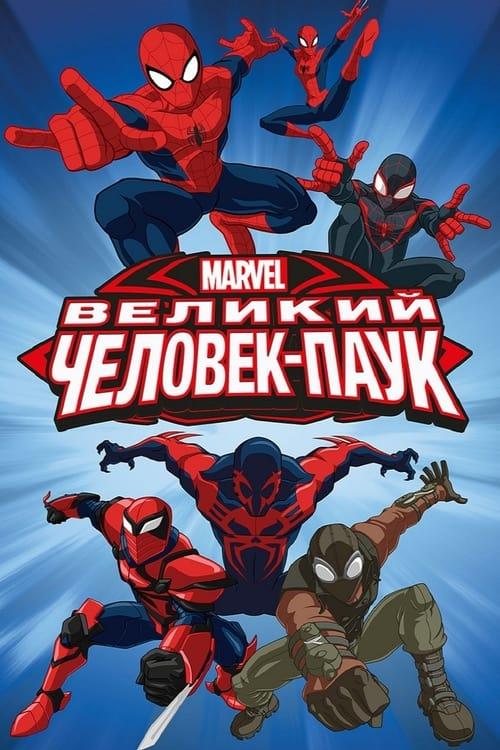 ПОЛУЧИТЬ СУБТИТРЫ Великий Человек-паук (2012) в Русский SUBTITLES | 720p BrRip x264