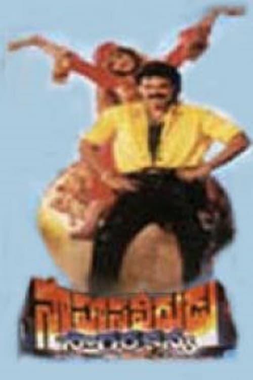 Saahasa Veerudu Saagara Kanya (1996)