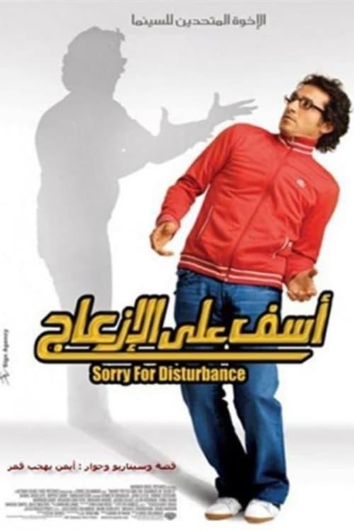 Largescale poster for أسف علي الازعاج