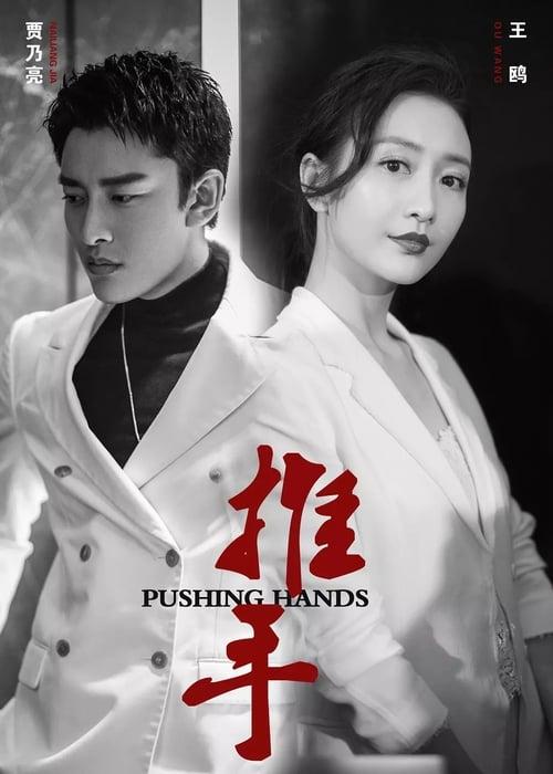 Pushing Hands (2019)