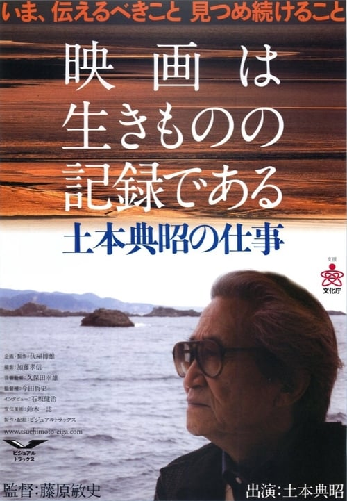 Cinema Is about Documenting Lives: The Works and Times of Noriaki Tsuchimoto