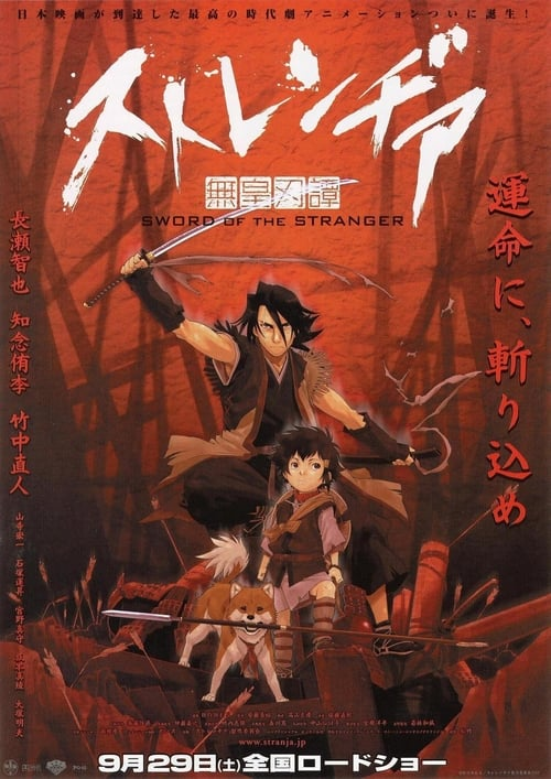 ★ Sword of the Stranger (2007) vf stream