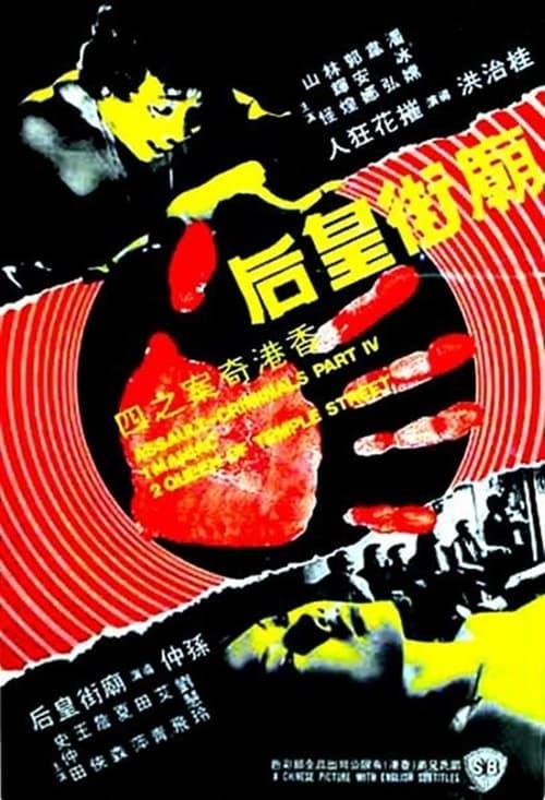Film 香港奇案之四《廟街皇后》 Vollständig Synchronisiert