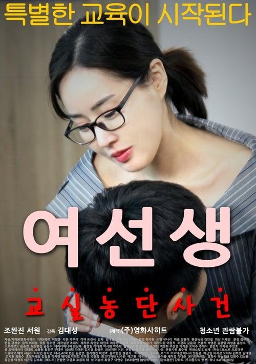 Schoolmistress (2017) Poster