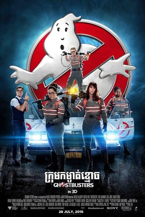 Ghostbuster 3 (2016) บริษัทกำจัดผี 3